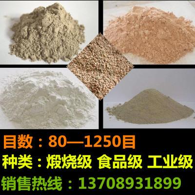直销 硅藻土 助滤剂 煅烧硅藻土 食品级硅藻土 工业填充料 建筑