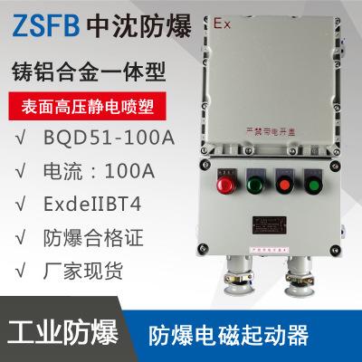 100A防爆电磁启动器带证书BQD51-100A防爆磁力起动器ExdeIIBT4