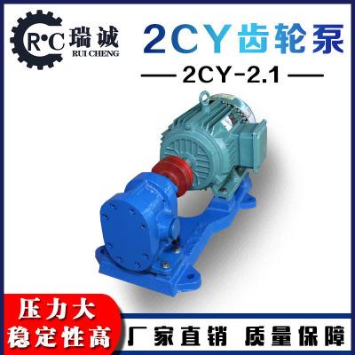 厂家供应 2CY-2.1型铸铁卧式高压齿轮泵 增压齿轮输油泵 现货批发