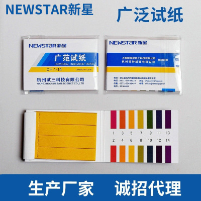 NEWSTAR新星pH试纸1-14广范pH试纸/酸碱度测试水质测试纸厂家直销