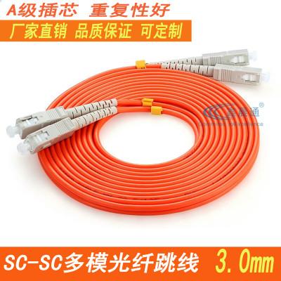 SC-SC多模光纤跳线双芯3.0大方对大方62.5光缆尾纤一对直销