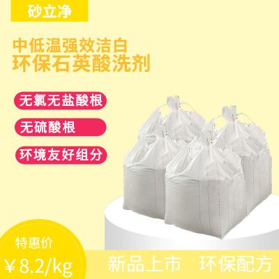 中低温强效洁白环保石英酸洗剂  酸洗石英 环保酸 安全酸 有机酸