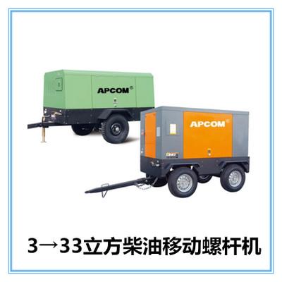 志高柴移螺杆空压机3立方-33立方 ODM品牌运营商 上海欧佩克