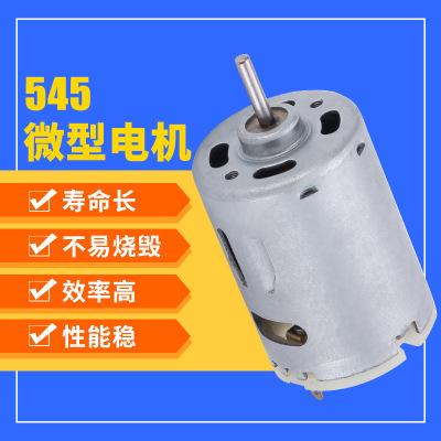 545直流电机 家用吸尘器微型电机 电吹风震动马达遥控车小电动机