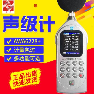 杭州爱华 AWA6228+ 多功能声级计 噪声统计频谱分析仪 噪音计