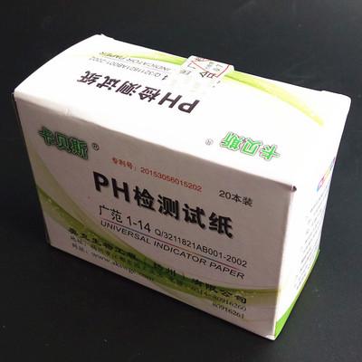 ph值广范试纸1-14酸碱度水质化妆品尿液土壤ph酸碱度试纸包邮20本