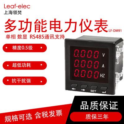 LF-DM91单相多功能电表 电子式智能电度表 电压表电流表 LED电表