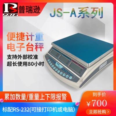 pris成都普瑞逊JS-03A 06A 15A 30A 0.1g工业计数天平电子秤桌称