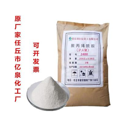 厂家一手货源   污水处理絮凝剂  阳离子絮凝剂  阴离子絮凝剂