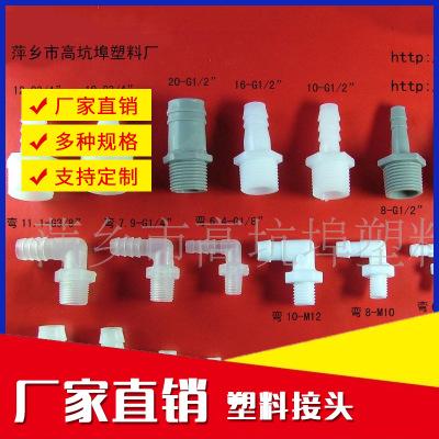 塑料耐腐蚀管道配件 L型弯头液压接口定做 扩口螺纹弯头塑料接头