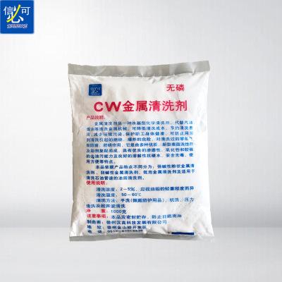 汉高金属清洗剂防锈除油脱脂清洁剂机械模具机床零部件油污清洗剂