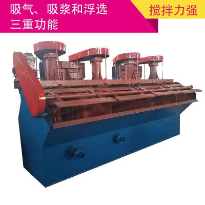 大型充气浮选机 a型浮选机 选矿业浮选机 闪速浮选机