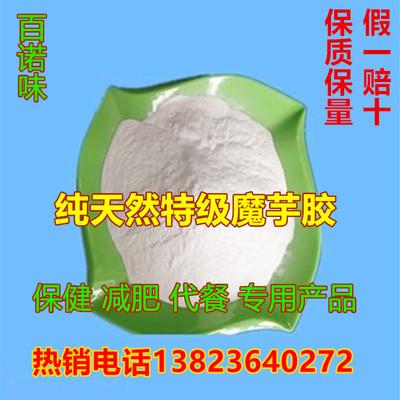 魔芋胶 天然绿色魔芋胶粉食品级 含量99% 现货供应 质量标准