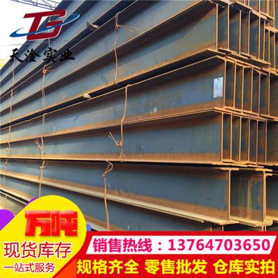 企业集采H型钢规格齐全质量保证货到付款主要送货上海江苏浙江