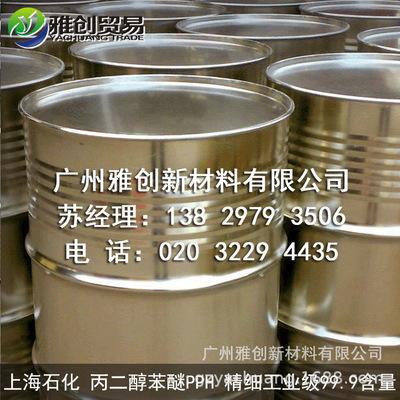 批发价 上海石化 丙二醇苯醚(PPH)涂料成膜助剂PPH 精细工业级