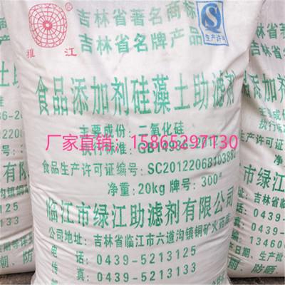 硅藻土  食品级硅藻土(800目 300目) 硅藻土助滤剂 欢迎订购