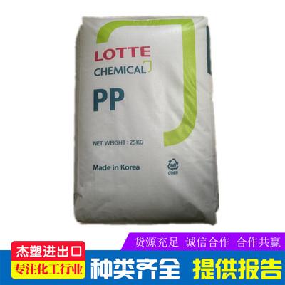 聚丙烯 PP/韩国乐天化学/SB-540 透明级 片材 中空成型容器 塑料