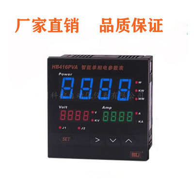 HB416PVAZ   HB416PVAT  RS485电参数表/有功功率表电压电流表