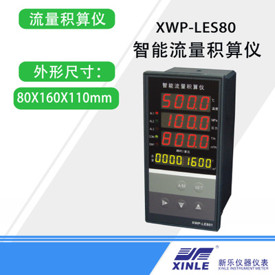 XWP-LES80系列智能流量积算仪 智能数显表