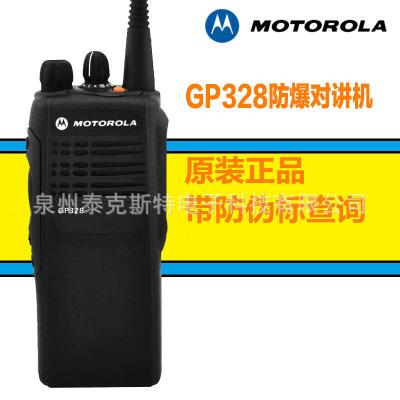 适用摩托罗拉GP328防爆对讲机GP338对讲机石油化工厂手持机批发