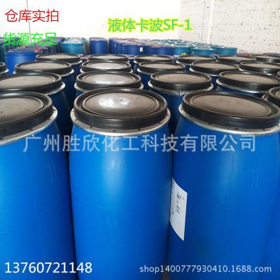 供应液体卡波SF-1  丙烯酸(酯)类共聚物 高PH值适应性耐表活