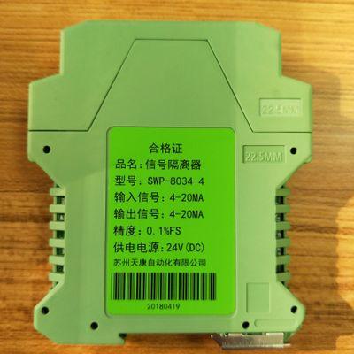 SWP-8034-4模拟型信号隔离器 一进四出 4-20mA输出 24V供电