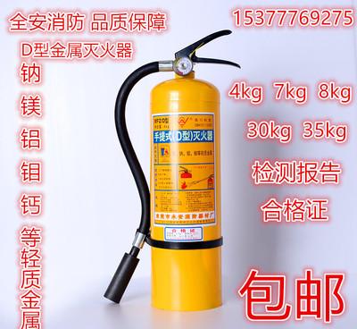 永安手提式4公斤d类金属灭火器钠镁铝钼金属d型灭火器4kg7kg30公