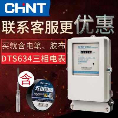 正泰三相四线电表DTS634三相电子式电能表380v 电度表火表100A