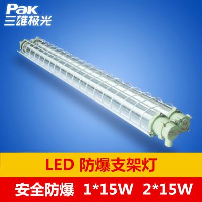 三雄极光防爆支架LED防爆灯双支1.2米LED防爆灯管支架带铁罩子