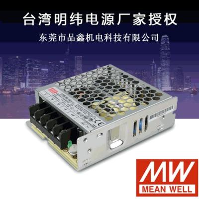明纬电源LRS-50-24 50W 24V 2.2A直流稳压单路输出电源供应器