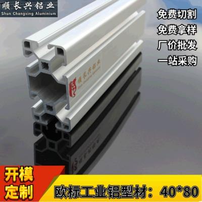 铝型材定做国标铝材欧标4080工业铝型材重型流水线工业铝合金型材