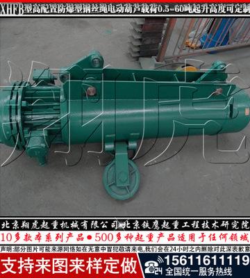 隔爆型电动葫芦同步升降吊人和载是防爆电动葫芦使用禁忌-北京翔