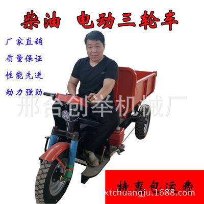 建筑工地电动三轮车载重王工程拉灰车手翻车拉货车养殖场拉粪车