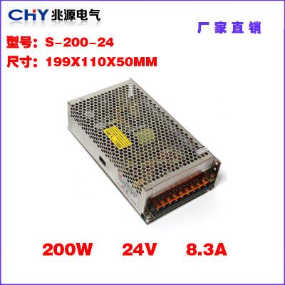 开关电源 S-200-24 8.3A 直流24V兆源电气步进电机开关电源DC24V