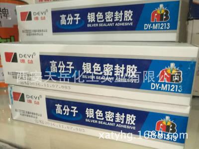 德益DY-M1213高分子银色密封胶 90g/支 西安代理