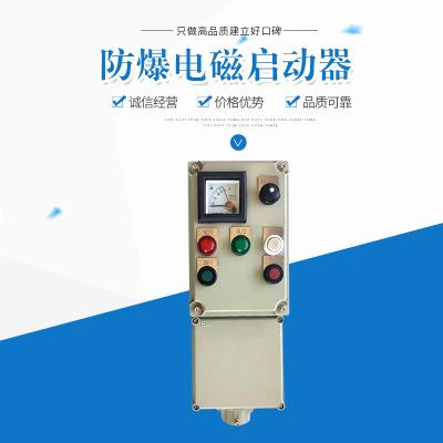 现货批发防爆电磁启动器 铝合金材质电机启动开关控制箱起动器