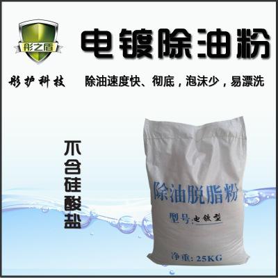 高效金属电镀除油粉超声波冷镀脱脂机械工业去除重油污钢铁清洗剂