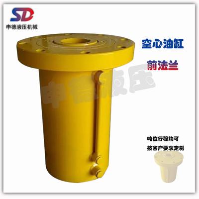 前法兰空心油压缸 分离式 RCH系列空心液压油缸定制 常年批发