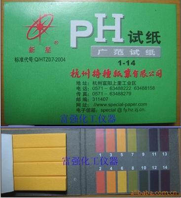 促销新星牌 广范试纸 测酸碱 pH1-14  老版本 杭州特种