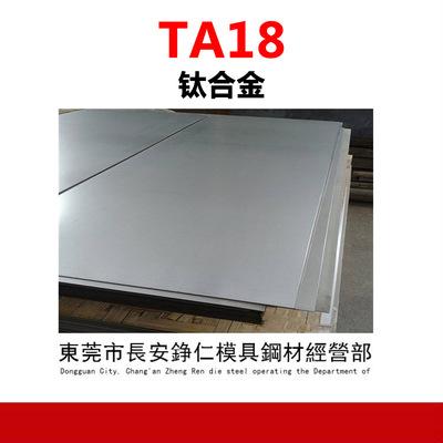供应TA18钛合金 TA18钛合金板 钛合金管 钛棒 耐腐蚀
