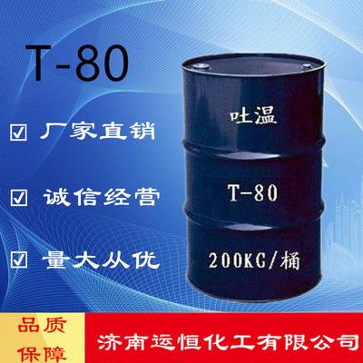 现货供应 失水山梨醇单油酸酯 聚氧乙烯醚 吐温 80 T80