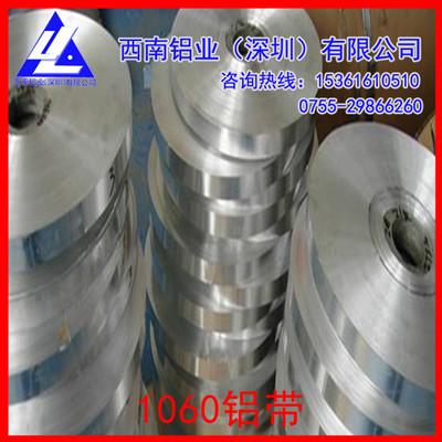 铝带1060厂家直销 铝卷保温铝皮冲压印刷用铝带 1060-O态弹性铝带
