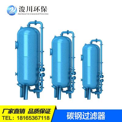 浚川碳钢多介质过滤器 石英砂污水处理过滤器 活性炭过滤器可定制