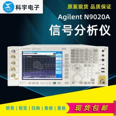 安捷伦Agilent N9020A频谱分析仪13.6G/26.5GHz是德信号分析仪