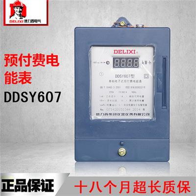 德力西预付费电表 单相插卡表 IC卡电度表 DDSY607 60A电能表