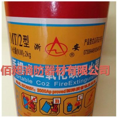 消防器材厂直销浙安牌2kg手提式二氧化碳灭火器