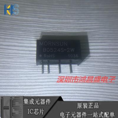 HCSB0524S-2W  DC-DC 升压模块  5V转24V  隔离电源模块