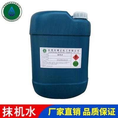 厂家直销环保抹机水 电子塑胶模具皮革通用清洁剂高效低价抹机水