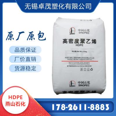 HDPE 燕山石化 5200B 中空吹塑 标准级 容器玩具 高密低压聚乙烯