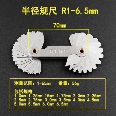 不锈钢  圆弧规 半径规 R规样板R0.1-1 1-6.5 7-15 15-25 26-80